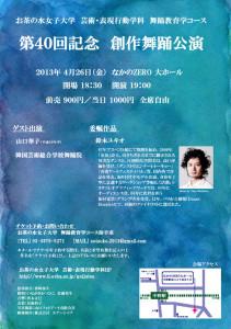 お茶の水女子大学 第40回記念創作舞踊公演