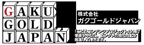 株式会社ガクゴールドジャパン