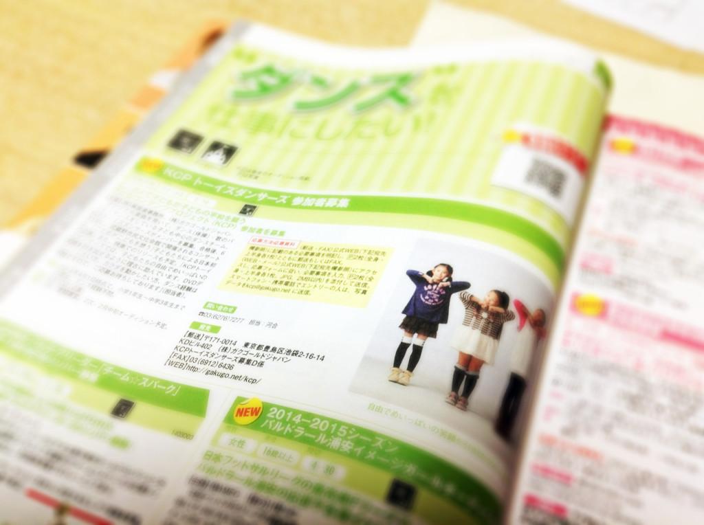 デ☆ビュー 2014.3月号