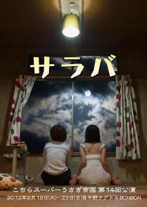 こちらスーパーうさぎ帝国公演「サラバ」チラシ・当日パンフレットデザイン
