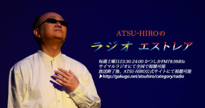 ATSU-HIROのラジオ エストレア
